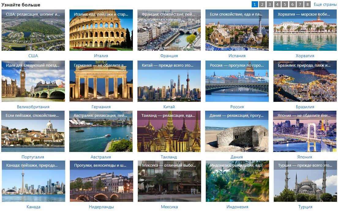 Узнайте больше о направлениях для путешествий. Большие скидки на отели по 70 000 направлений по всему миру. Читайте отзывы об отелях и находите отели на любой кошелек с гарантией лучшей цены.